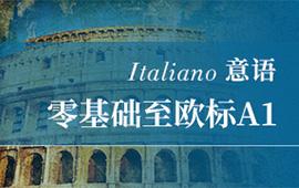 什么是意大利留学预注册