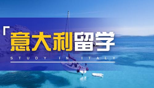 去意大利留学要带哪些药品?