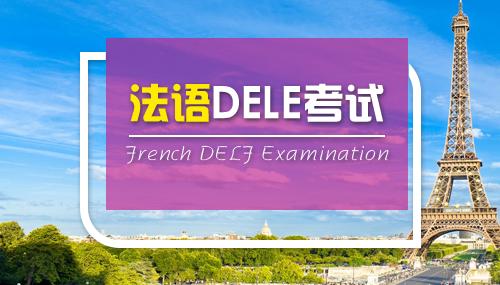 国内有哪些法语考试