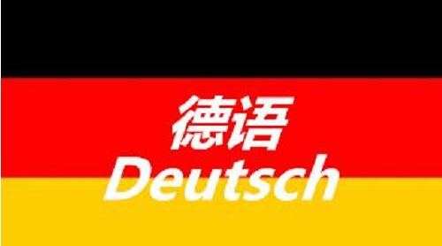 德语阅读推荐