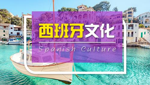 西班牙生活与中国的不同之处(上)