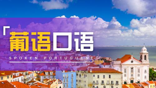 葡语中表示同意或者拒绝的词句