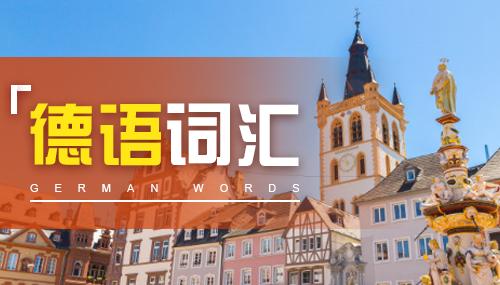 学德语能干嘛