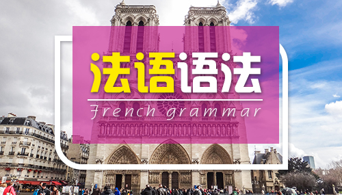 法语里易混淆的介词短语