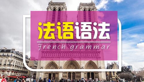 法语语法:法语介词dès