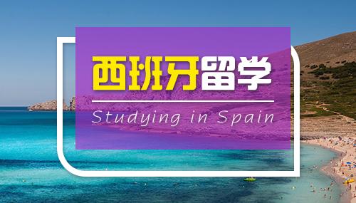西班牙留学的常见问题